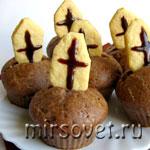 Шоколадные маффины: рецепт на Хэллоуин с фото
