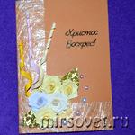 открытка к Пасхе