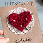 Валентинка своими руками - милый презент на День Влюбленных